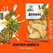 """Чипсы фруктовые """"Ранчо-Кубанчо"""" ананас"""